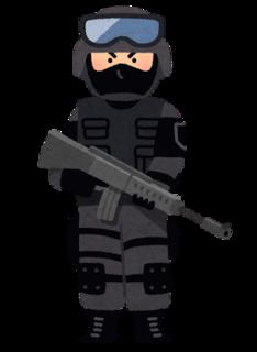 job_tokusyu_butai_police_swat.png